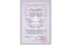 上海帕欧授权证书